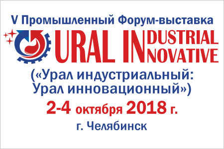 Форум  «URAL INDUSTRIAL: URAL INNOVATIVE»